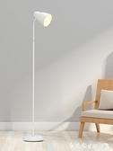落地燈 創享落地燈客廳臺燈飾臥室ins風極北歐簡約輕奢現代立式創意床頭  LX【618 購物】