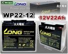 ✚久大電池❚ LONG 廣隆電池 WP2...
