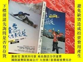二手書博民逛書店罕見滑雪讓我們人生更完美Y234641 李李仁 史丹利 閱圖 出