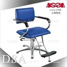台灣亞帥ASSA | D8A專業美髮椅-鋁合金五爪腳座(四色)[50839]開業設備