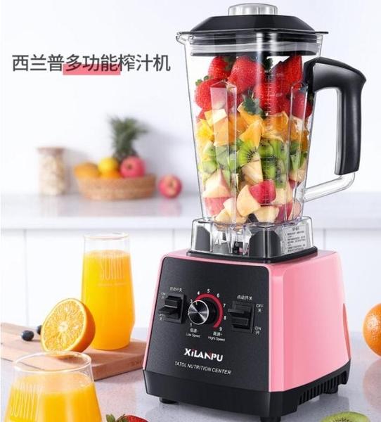 西蘭普榨汁機多功能家用水果電動豆漿機大容量炸果汁機破壁料理機YYJ【凱斯盾】