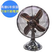 【勳風】行動派12吋變頻古銅桌扇DC立扇(HF-B212GDC)可用行動電源