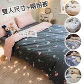 早春 D3雙人床包與兩用被4件組  多種花色  台灣製造  100%純棉 棉床本舖