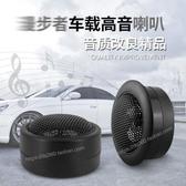 曼步者車載高音喇叭 小車配套高音頭 汽車音響改裝利器高音仔 快速出貨
