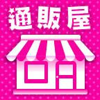 通販屋日本平價精品百貨