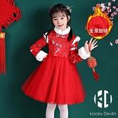 拜年服女童新年裝秋冬加厚唐裝過年旗袍【Kacey Devlin】
