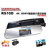 【贈32G記憶卡】曼哈頓RS10D 夾具版 4K高畫質 1080P雙鏡頭行車記錄器