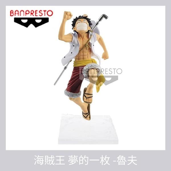【南紡購物中心】日本BANPRESTO海賊王magazine夢的一枚FIGURE蒙其·D·魯夫公仔163988(代理版)