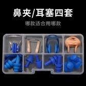 耳塞游泳鼻夾耳塞套盒裝防嗆水兒童成人防水矽膠耳塞鼻塞洗澡游泳裝備