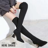 [Here Shoes]過膝靴-跟高6.5CM 時尚金屬電鍍鞋跟 針織面料 內短毛絨刷毛過膝靴 長靴 膝上靴-KW7966