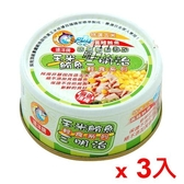 遠洋牌玉米鮪魚三明治110g x3入【愛買】