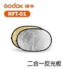 【EC數位】GODOX 神牛 RFT-01 二合一套裝 折合彈跳展開反光板 橢圓形 80X120cm 雙色反光板 金銀