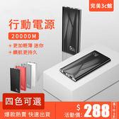行動電源20000M大容量超薄行動電源華為oppo蘋果8毫安小米vivo手機通用【現貨直出】