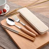 創意木柄勺叉筷子套裝便攜餐具三件套不銹鋼學生兒童旅行式餐具盒【月光節】