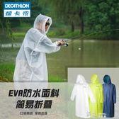 雨衣成人戶外非一次性雨衣半透明便攜登山徒步雨披加厚CAP 道禾生活館