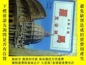 二手書博民逛書店中文版罕見永恆之城 羅馬 梵蒂岡Y18366 杜麗奧.波利多裏