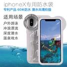 水下拍照手機防水袋潛水套觸屏蘋果iphoneX手機防水殼泡溫泉游泳 降價兩天