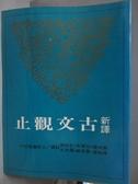 【書寶二手書T6/大學文學_PHI】新譯古文觀止(革新版)_謝冰瑩