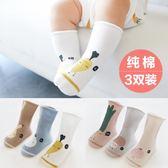 嬰兒襪子純棉男女新生兒兒童中長筒襪子【南風小舖】
