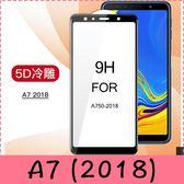 【萌萌噠】三星 Galaxy A7 (2018) 6吋 全屏滿版鋼化玻璃膜  螢幕玻璃膜 超薄5D冷雕透明防爆貼膜