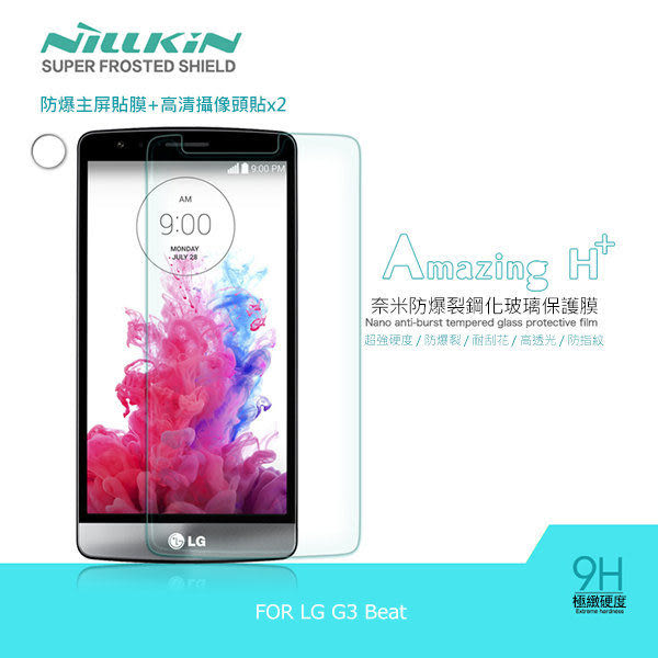 ☆愛思摩比☆NILLKIN LG G3 Beat Amazing H+ 防爆鋼化玻璃保護貼 (含超清鏡頭貼) 2.5D弧邊導角