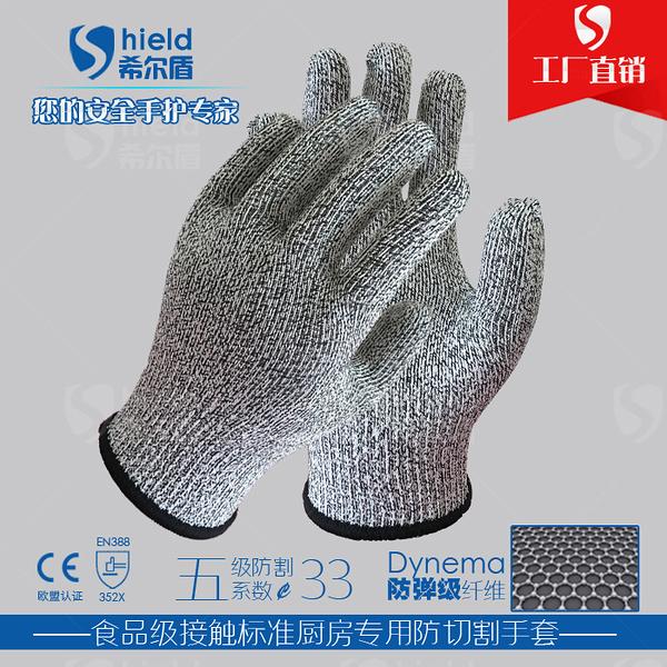 SHIELD希爾盾廚房專用防割手套 切菜手套 5級防割 食品級接觸標準 小山好物