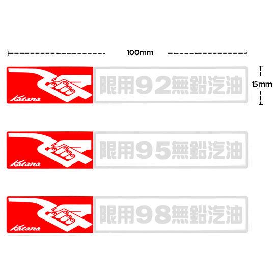 【愛車族】限用92/95/98無鉛汽油貼紙-2入 (白)