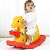 搖搖馬 寶寶玩具兒童搖馬帶音樂塑料加厚搖椅車 KB3131【野之旅】TW