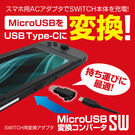 【玩樂小熊】Switch用 NS 日本GAMETECH 攜帶型 變換充電頭 充電轉換器 可轉用microUSB充電線