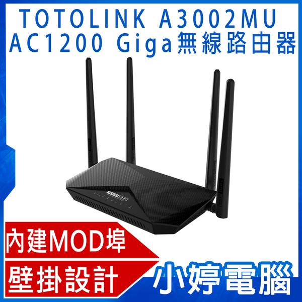 【免運+3期零利率】全新 TOTOLINK A3002MU AC1200 Giga無線路由器