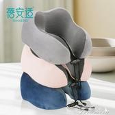 旅行枕頭-記憶棉u型枕便攜旅行飛機枕頭u形護脖子頸椎頸部靠枕可折疊護頸枕 提拉米蘇