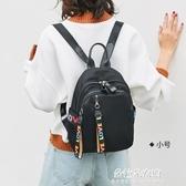 雙肩包女2019新款韓版潮百搭時尚牛津布帆布書包女士小背包女包包 朵拉朵