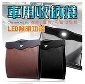 車用置物桶 掛式汽車垃圾袋 車用垃圾桶 汽車垃圾桶 LED照明 收納袋