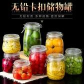 密封罐 玻璃瓶家用食品儲物罐腌制瓶子泡菜檸檬百香果蜂蜜罐子【限時82折】