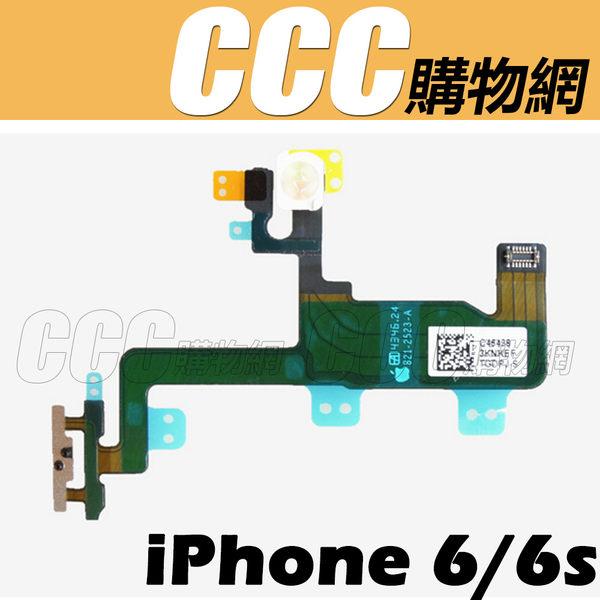 iPhone 6/6Plus 6s/6s Plus 開機排線 - 鎖屏排線 閃光燈排線 蘋果 開機線 DIY 維修 零件