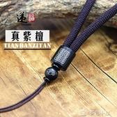 TIFOORR/遞福粗繩掛件繩手把件繩 項練繩 把玩繩 吊墜繩 紫檀掛繩 多色小屋