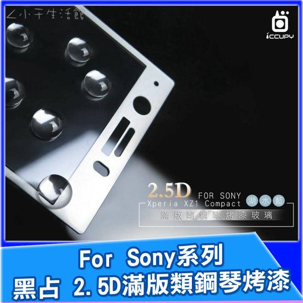 黑占 2.5D滿版 類鋼琴烤漆 Sony XA XA1 Ultra XZ XZP XA  XZ1 COMPACT 玻璃貼 保護貼