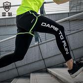 運動緊身褲 男跑步假兩件健身訓練彈力壓縮籃球打底透氣長褲 雷魅