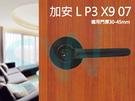 LP3X907 加安 60mm 消光黑 內側自動解閂 水平把手 圓套盤 防盜鎖 把手鎖 水平鎖 門鎖 房間 客廳