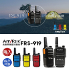 【EC數位】ROWA 樂華 AnyTalk FRS-919 免執照 無線 對講機 1組2入 可客製 防擾碼 附 座充