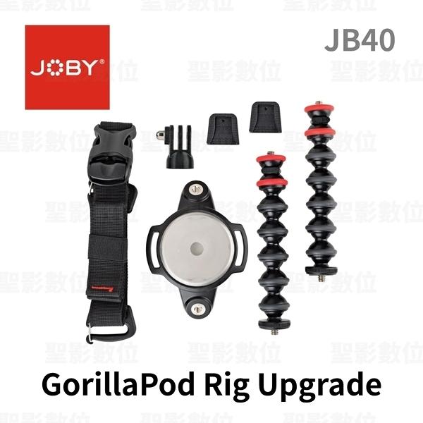 JOBY GorillaPod Rig Upgrade 金剛爪直播攝影升級組 【公司貨】JB40