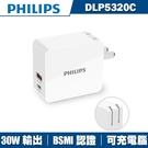 PHILIPS飛利浦 USB-C 30W PD充電器DLP5320C
