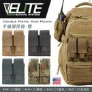 [ELITE] 手 槍彈匣袋 雙套 (兩色內選) (ME120)