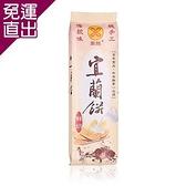 美雅宜蘭餅 宜蘭餅-鮮奶 15包【免運直出】