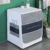 洗衣機防曬套 滾筒洗衣機罩防水防曬蓋布海爾專用小天鵝美的簾套防塵罩通用輕奢 錢夫人