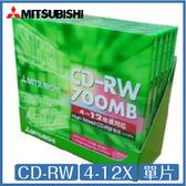 三菱 Mitsubishi 4X-12X CD-RW 700MB 單片盒裝 光碟 CD