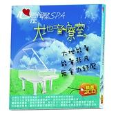 【停看聽音響唱片】【CD】心靈解壓SPA 大地音療室 (3CD)
