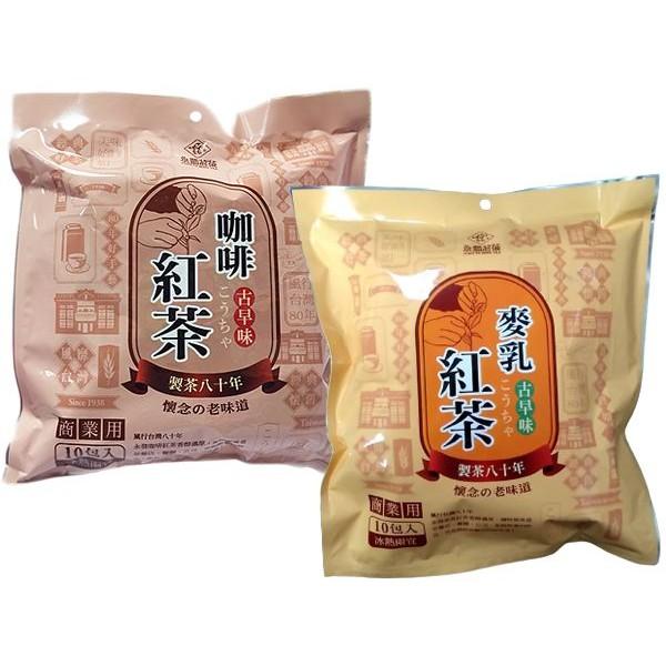 永發 麥乳紅茶/咖啡紅茶經濟包(10包入) 款式可選【小三美日】
