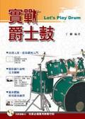 【小叮噹的店】020161全新 爵士鼓系列.實戰爵士