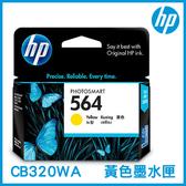 HP 564 黃色 原廠墨水匣 CB320WA 墨水匣 印表機墨水